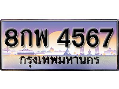 ทะเบียนซีรี่ย์   4567  ทะเบียนสวยจากกรมขนส่ง   8กพ 4567