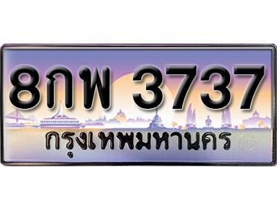 ทะเบียนรถ 8กพ 3737  เลขประมูล จากกรมขนส่ง