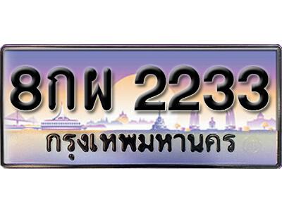 ทะเบียนรถ 8กผ 2233 เลขประมูล จากกรมขนส่ง