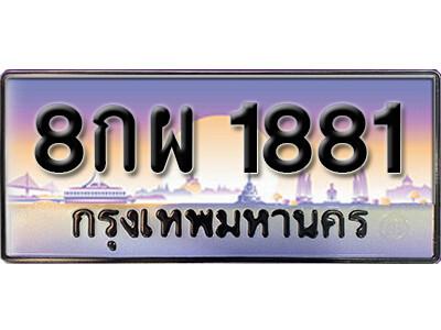 ทะเบียนรถ 8กผ 1881 เลขประมูล ทะเบียนสวยจากกรมขนส่ง