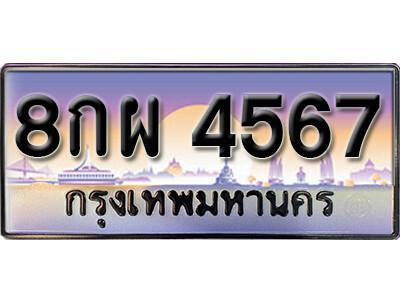 ทะเบียนรถ 8กผ 4567 เลขประมูล ทะเบียนสวย