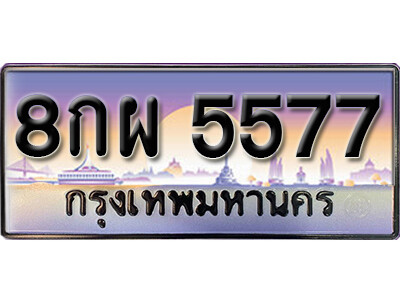 ทะเบียนซีรี่ย์  5577 ผลรวมดี 41 ทะเบียนรถให้โชค 8กผ 5577