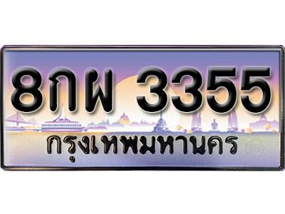 ทะเบียนซีรี่ย์ 3355 ทะเบียนสวยจากกรมขนส่ง 8กผ 3355