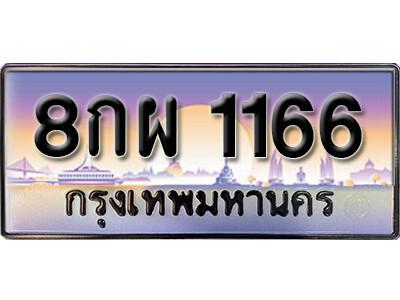 ทะเบียนซีรี่ย์  1166 ทะเบียนสวยจากกรมขนส่ง  8กผ 1166