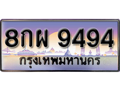 ทะเบียนรถ 8กผ 9494 เลขประมูล ทะเบียนสวยจากกรมขนส่ง