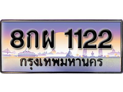 ทะเบียนซีรี่ย์ 1122 ทะเบียนสวย  8กผ 1122 ผลรวมดี 23