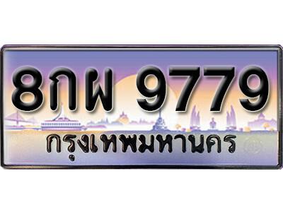 ทะเบียนรถเลข 9779 เลขประมูล ทะเบียนสวย 8กผ 9779