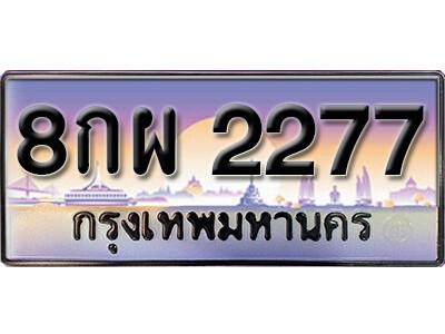 ทะเบียนรถเลข 2277 เลขประมูล ทะเบียนสวย 8กผ 2277