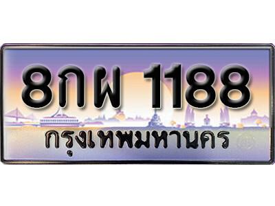 ทะเบียนรถเลข 1188 เลขประมูล ทะเบียนสวย 8กผ 1188