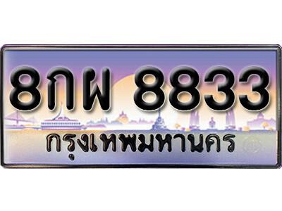 ทะเบียนรถเลข 8833 เลขประมูล ทะเบียนสวย 8กผ 8833