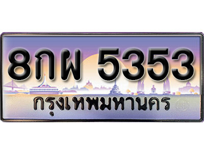 ทะเบียนรถเลข 5353 เลขประมูล ทะเบียนสวย 8กผ 5353