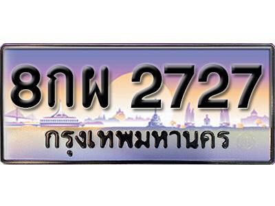 ทะเบียนซีรี่ย์  2727 ทะเบียนสวยจากกรมขนส่ง   8กผ2727