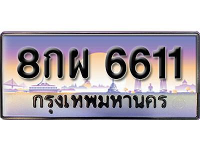 ทะเบียนซีรี่ย์   6611   ทะเบียนสวยจากกรมขนส่ง   8ผ 6611