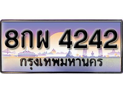 ทะเบียนรถ 8กผ 4242 เลขประมูล จากกรมขนส่ง