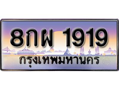 ทะเบียนซีรี่ย์ 1919  ทะเบียนสวยจากกรมขนส่ง 8กผ 1919