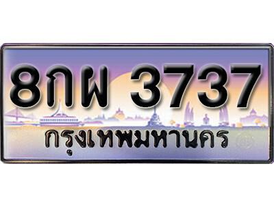 ทะเบียนซีรี่ย์  3737 ทะเบียนรถให้โชค   8กผ 3737