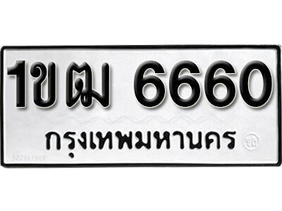 เลขทะเบียนผลรวมดี 24 ทะเบียนรถ 1ขฒ 6660 ทะเบียนสวย