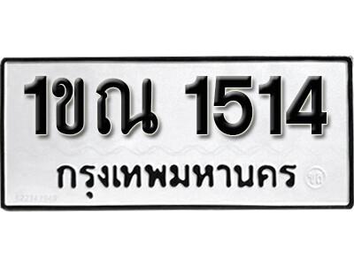 ทะเบียนผลรวมดี 19 เลขทะเบียนรถนําโชค - 1ขณ 1514