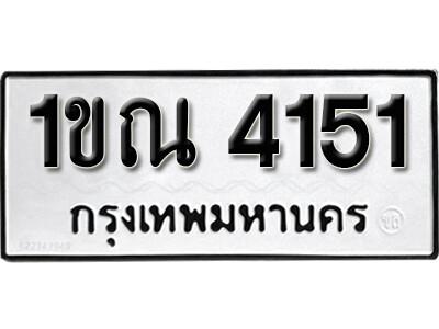 เลขทะเบียนผลรวมดี 19 ทะเบียนรถ 1ขณ 4151
