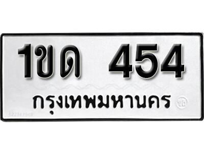 เลขทะเบียน 454 ทะเบียนรถ 1ขด 454  ทะเบียนมงคล