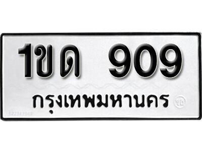เลขทะเบียน 909 ทะเบียนรถเลขมงคล - 1ขด 909