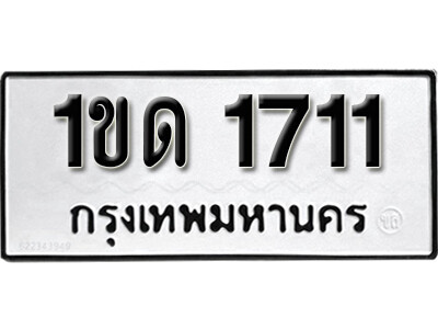 ทะเบียนผลรวมดี 14  ทะเบียนรถนำโชค 1ขด 1711
