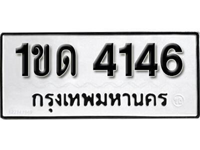 ทะเบียนรถผลรวม 19 - ทะเบียนมงคล 1ขด 4146