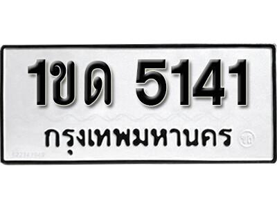 เลขทะเบียนผลรวมดี 15 ทะเบียนมงคล 1ขด 5141