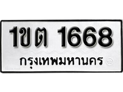 ทะเบียนซีรี่ย์  1668  ทะเบียนรถนำโชค  1ขต 1668