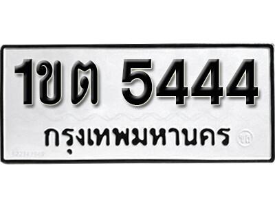 เลขทะเบียนผลรวมดี 23 ทะเบียนรถเลขมงคล -1ขต 5444 ดีมาก