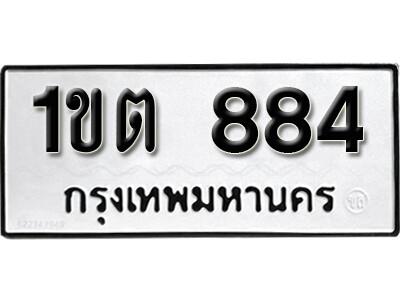 ทะเบียนซีรี่ย์  884  ทะเบียนรถให้โชค  1ขต 884