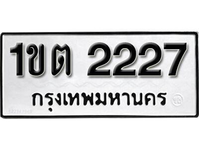 ทะเบียนผลรวมดี 19 ทะเบียนรถนำโชค 1ขต 2227