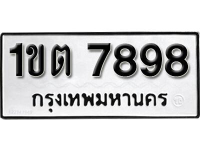 ทะเบียน 7898   ทะเบียนรถให้โชค  1ขต 7898