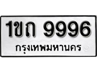 ทะเบียนซีรี่ย์  9996 ทะเบียนรถให้โชค 1ขถ 9996