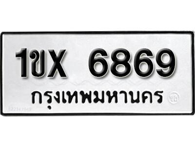 รับจองทะเบียนรถเลข 6869 หมวดใหม่จากกรมขนส่ง