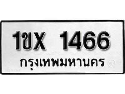 รับจองทะเบียนรถเลข 1466 หมวดใหม่จากกรมขนส่ง จองทะเบียน 1466