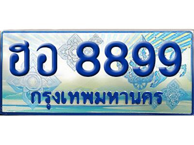 ทะเบียนรถตู้ l ฮอ 8899 l ป้ายฟ้าเลขประมูล