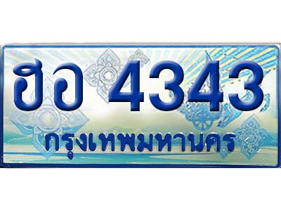 ทะเบียนรถตู้ l ฮอ 4343 l ป้ายฟ้าเลขประมูล