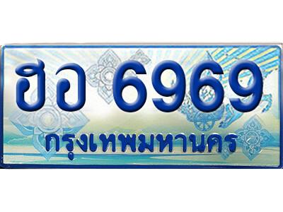 ทะเบียนรถตู้ l ฮอ 6969 l ป้ายฟ้าเลขประมูลเลขสวยผลรวมดี 41