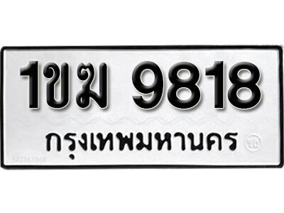 ทะเบียนผลรวมดี 32 ทะเบียนรถให้โชค  1ขฆ 9818