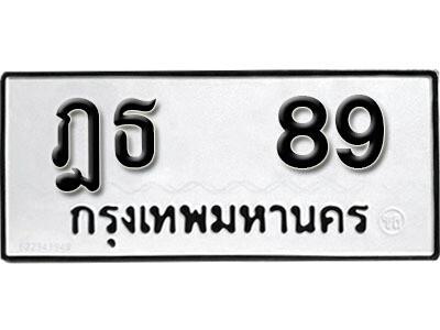 ทะเบียนซีรี่ย์  89  ทะเบียนรถนำโชค  ฎธ 89