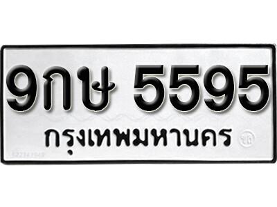 ทะเบียนซีรี่ย์ 5595 ทะเบียนรถให้โชค- 9กษ 5595
