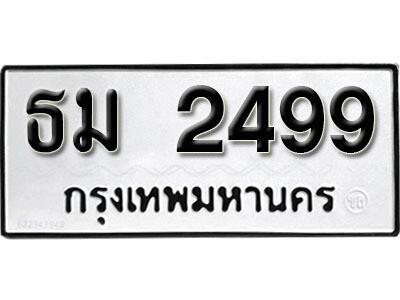 ทะเบียนซีรี่ย์  2499  ทะเบียนรถนำโชค  ธม 2499