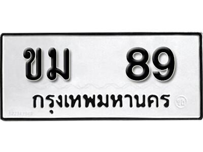 เลขทะเบียน 89 ทะเบียนรถผลรวมดี 24 - ขม 89 ทะเบียนมงคลจากกรมขนส่ง