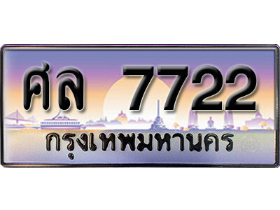 ทะเบียนรถ 7722 เลขประมูล ทะเบียนสวย- ศล 7722