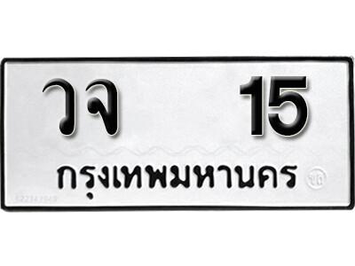 เลขทะเบียน 15 ทะเบียนรถเลขมงคล - วจ 15