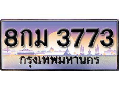 ทะเบียนรถ 8กม 3773 เลขประมูล ทะเบียนสวยจากกรมขนส่ง