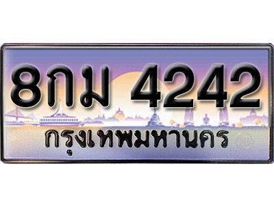 ทะเบียนซีรี่ย์  4242  ทะเบียนสวยจากกรมขนส่ง   8กม 4242