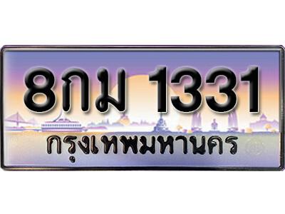 ทะเบียนรถ 8กม 1331 เลขประมูล จากกรมขนส่ง