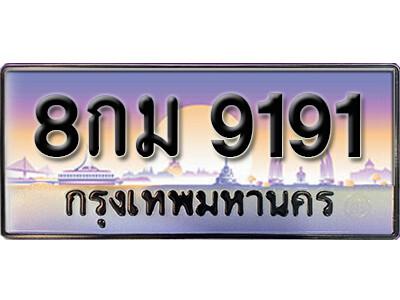 ทะเบียนรถ 8กม 9191 เลขประมูล ทะเบียนสวยจากกรมขนส่ง